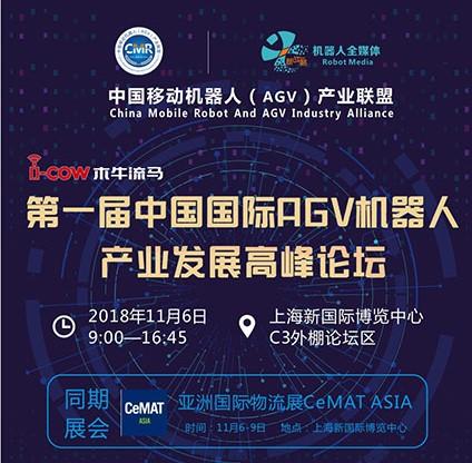 11月6日第一届中国国际AGV机器人产业发展高峰论坛将在上海举办