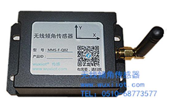 供应MMS-F-Q系列无线倾角传感器