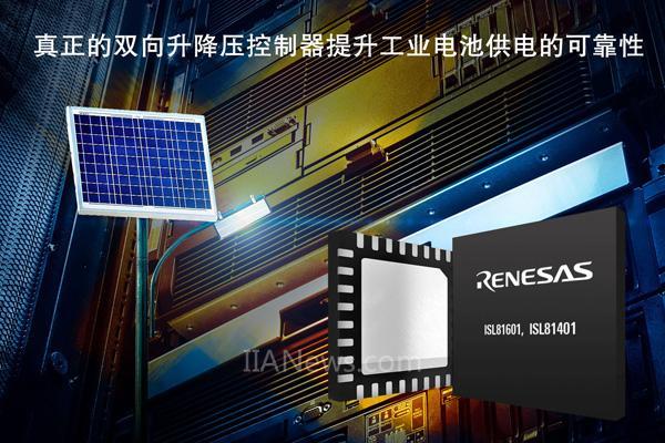 瑞萨电子推出用于工业电池供电应用的真正双向同步升降压控制器