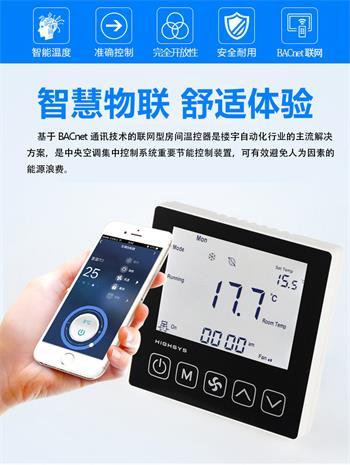 海思BACnet联网型中央空调温控器 房间温控面板