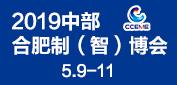01-2019中国(合肥)国际智能制造博览会