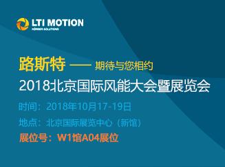 CWP2018 路斯特期待与您相约北京
