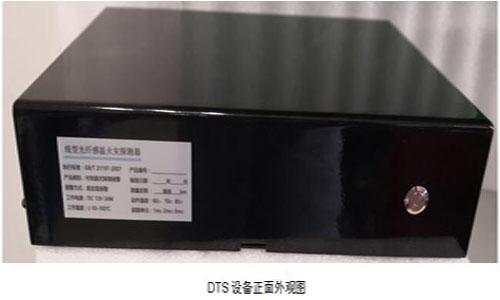 分布式光纤测温系统DTS