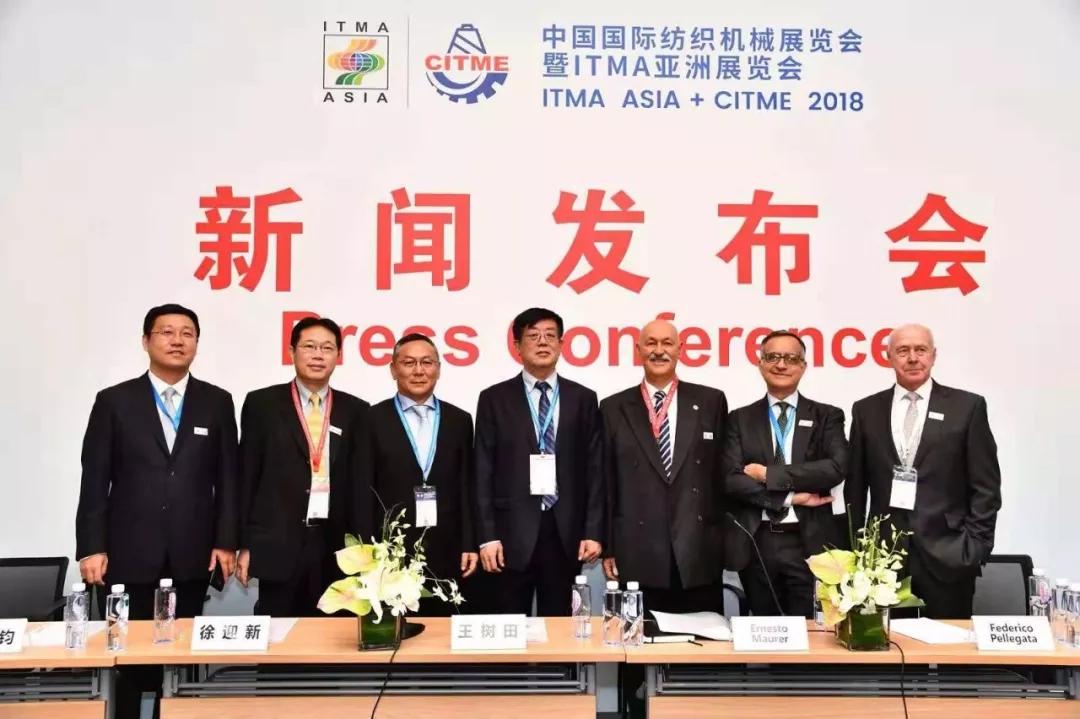 2018 纺机展新闻发布会在上海召开