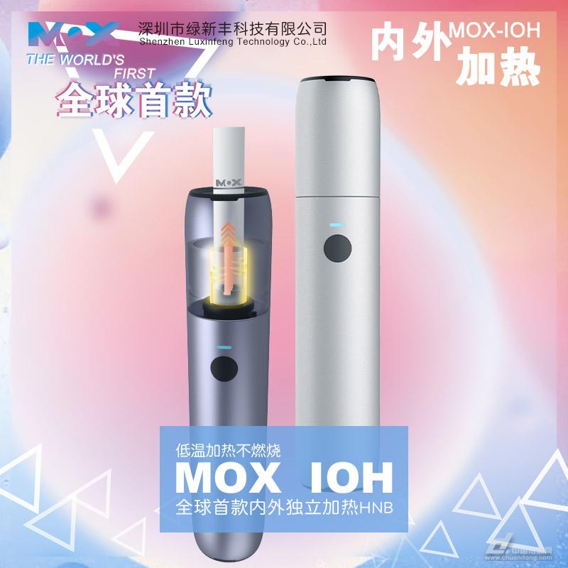 绿新丰发布全球首款MOX-IOH内外加热烟具
