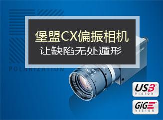 堡盟CX偏振相机