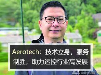 Aerotech:技术立身,服务制胜,助力运控行业高发展