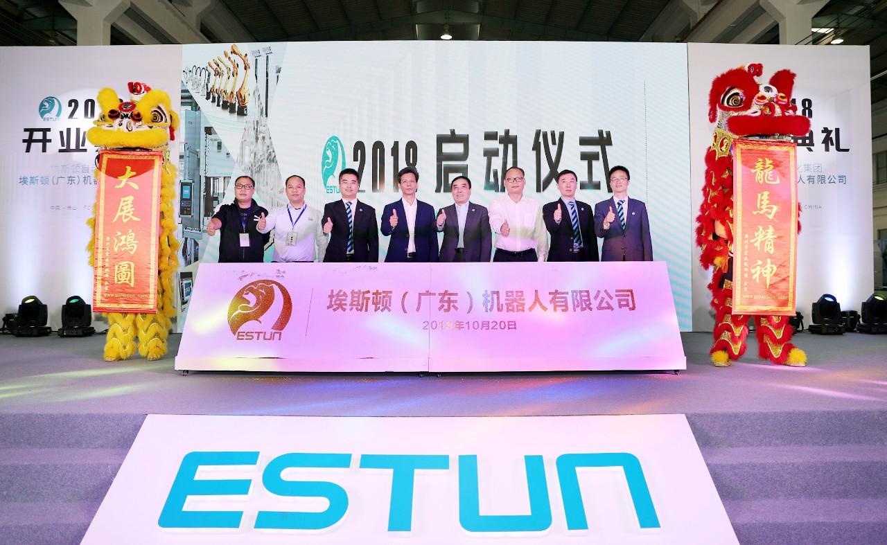 布局华南 落子佛山︱埃斯顿(广东)公司开业 为华南自动化和机器人产业注入新活力