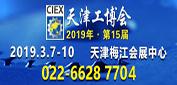 2019天津工博会
