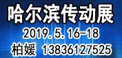 第19届中国哈尔滨国际动力传动与控制技术展览会