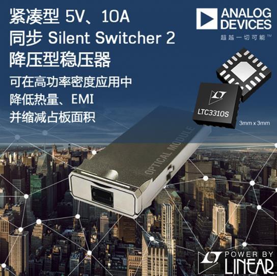 ADI 推出5V、10A 低 EMI 单片式同步降压型转换器
