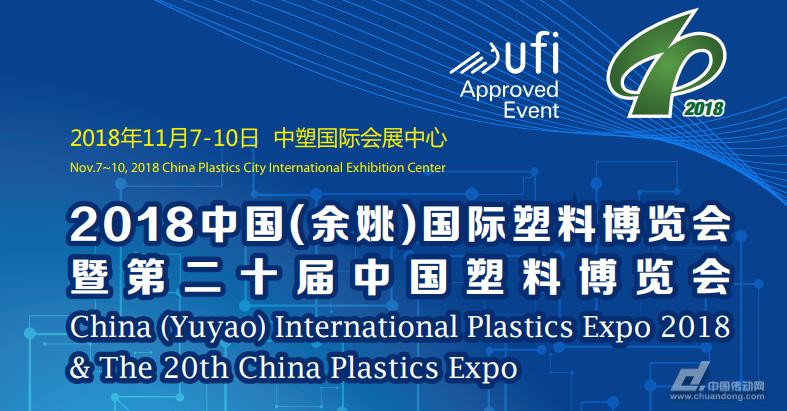 2018中国(余姚)国际塑料博览会开幕在即