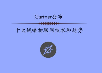 Gartner权威发布物联网技术十大战略和趋势