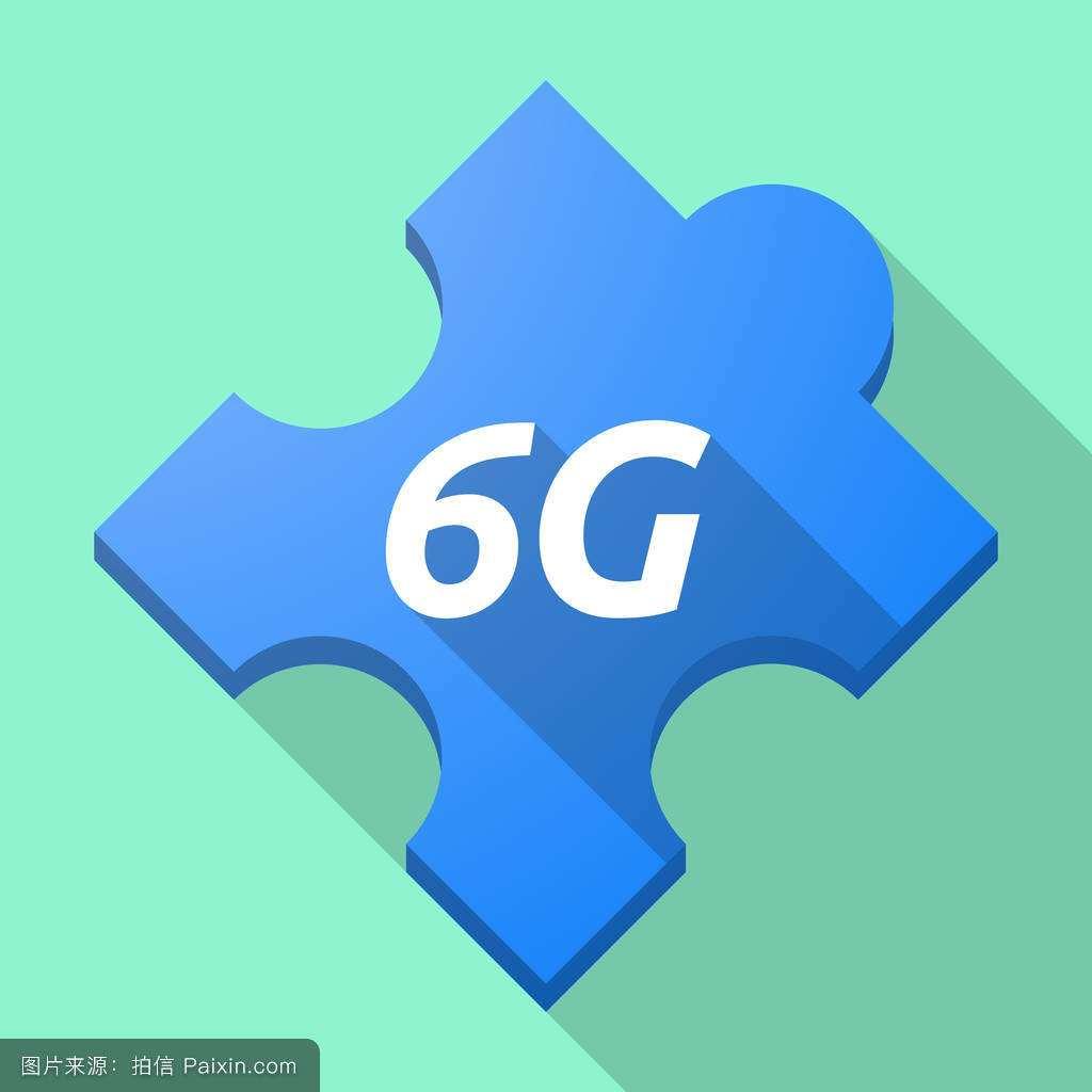 工信部:6G概念研究今年已启动