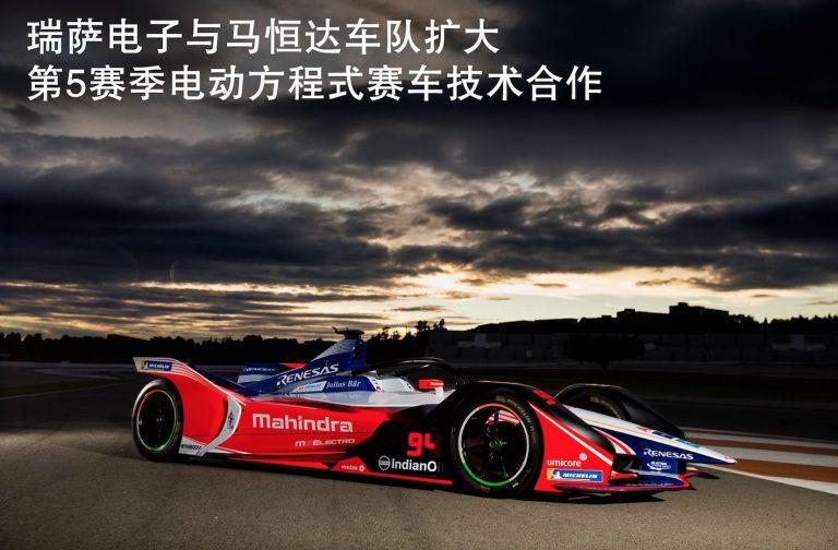 瑞萨电子与马恒达车队扩大第5赛季电动方程式赛车技术合作