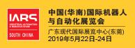 2019中国(华南)国际板滞人与自动化博览会