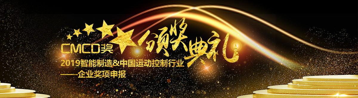 2019智能制造&中国运动控制行业——企业奖项申报