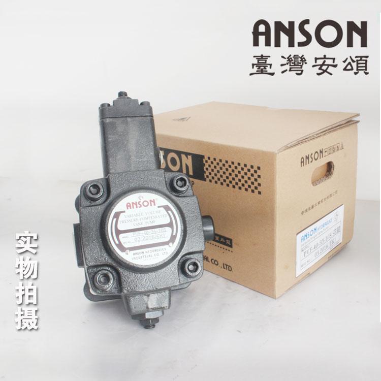 台湾ANSON安颂油泵 液压泵 叶片泵