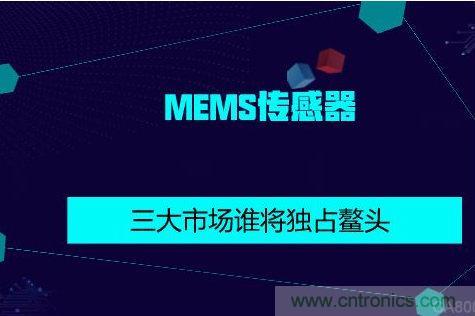 MEMS传感器市场分析:三大市场谁将独占鳌头?