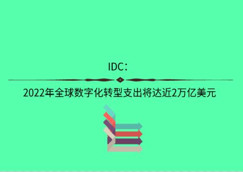 IDC:2022年全球数字化转型支出将达近2万亿美元