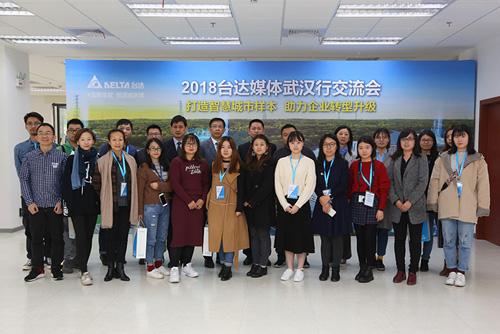 打造智慧城市样本   助力企业转型升级2018台达案例探访活动走进武汉