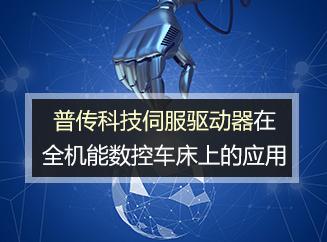 普传科技伺服驱动器在全机能数控车床上的应用