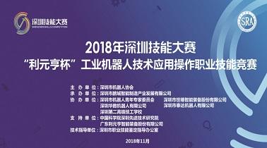 为工匠精神喝彩!2018深圳机器人大赛盛大开启