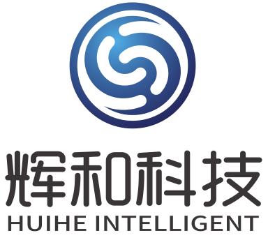 福建辉和智能科技有限公司
