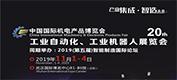 第20屆中國國際機博會——工業自動化、工業機器人展覽會