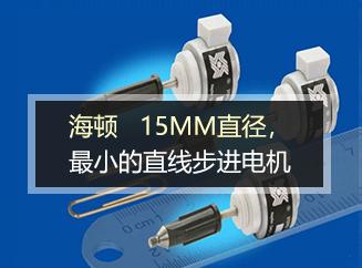 海顿 15MM直径,最小的直线步进电机