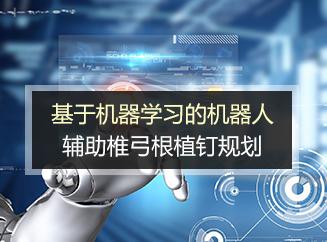 基于机器学习的机器人辅助椎弓根植钉规划