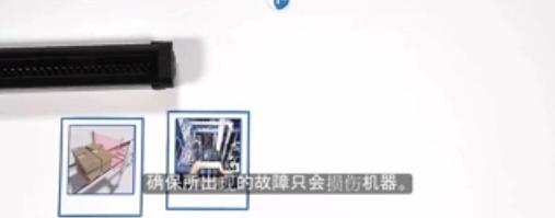 西克(SICK)安全光幕教程2 - 安全VS非安全解决方案