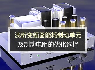浅析手机验证领28彩金能耗制动单元及制动电阻的优化选择