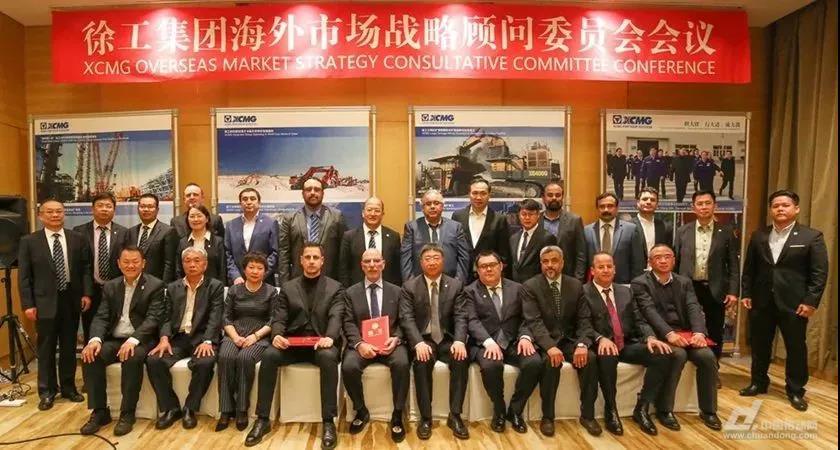 徐工海外市场战略顾问委员会齐聚,共谋海外发展大局