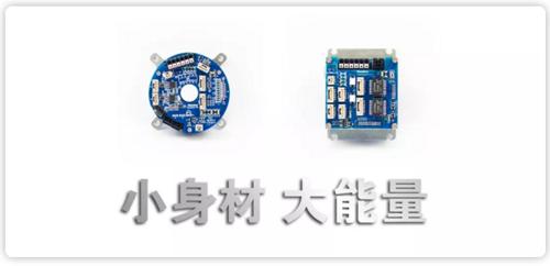 协作机器人的核心器件 —— 超小型、功能强大的伺服驱动器