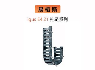 易格斯igus E4.21 拖链系列