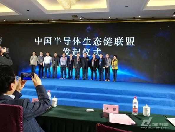 """""""中国半导体生态链联盟""""正式成立,华强电子网荣幸成为发起单位之一"""
