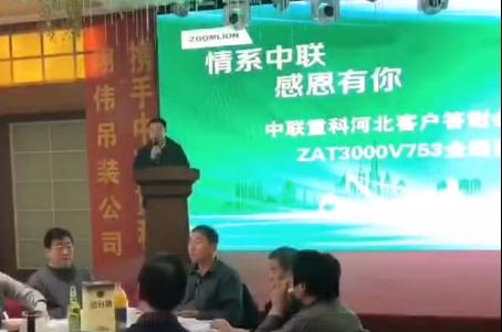 中联重科工程起重机4.0产品推广会落幕!3000万元大单出炉