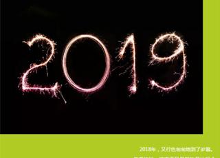 海德汉官宣 | 再见2018,你好2019