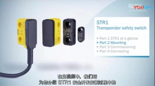 西克(SICK)STR1产品安装视频2