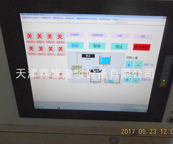 陶阳煤矿防灭火黄泥注浆监测系统 天津赛智