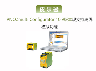 皮尔磁:PNOZmulti Configurator 10.9版本现支持离线模拟功能