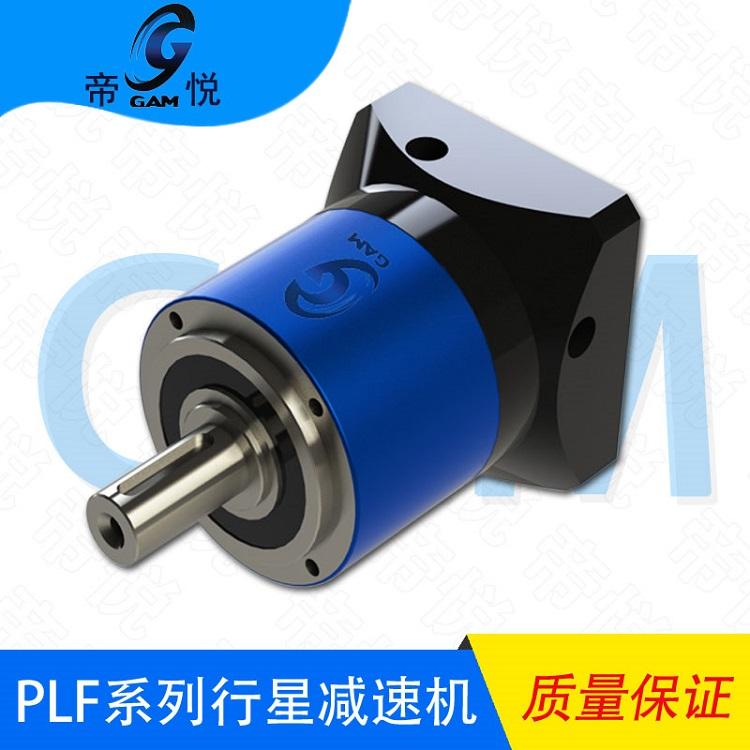 PLF伺服减速机 行星减速机齿轮减速机 精密行星减速机