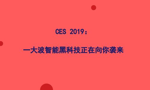 CES 2019:一大波智能黑科技正在向你袭来