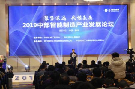 2019中部智能制造产业发展论坛:千人共聚企业高层共话未来!