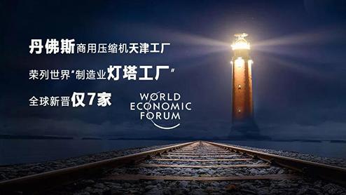 """新晋七家世界""""未来工厂"""" 丹佛斯天津脱颖而出"""