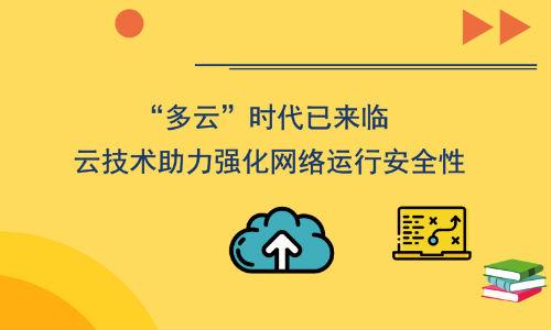 """""""多云""""时代已来临 云技术助力强化网络运行安全性"""