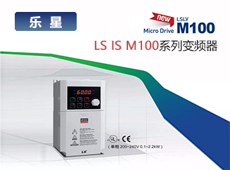 LS IS M100系列变频器