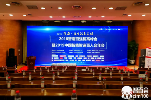 智造百强榜高峰会在京举行 宜科公司出任智百会常务理事单位