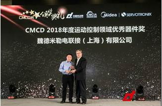 魏德米勒荣获CMCD2018年度运动控制领域优秀器件奖